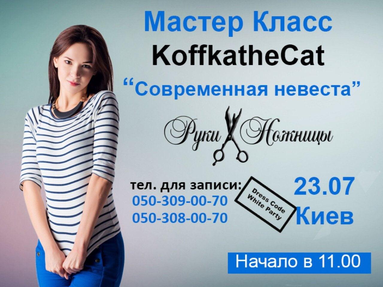 23 июля — Мастер Класс Виктории Моисеевой (KoffkatheCat)