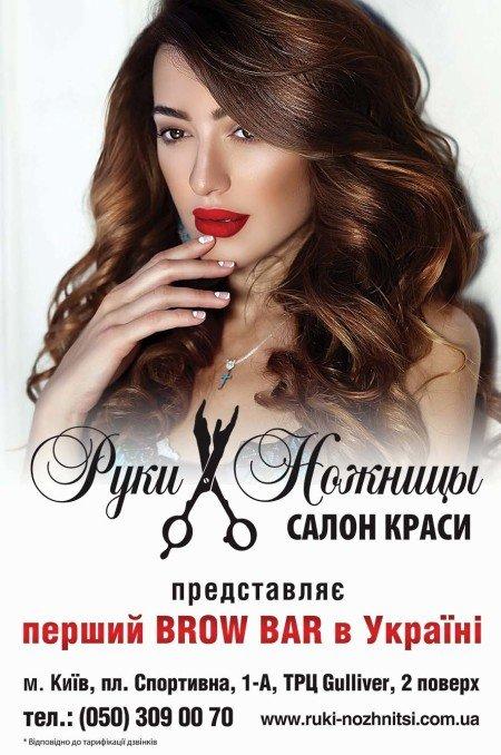 Руки_ножницы_120_180