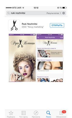 Новая БОНУСНАЯ система в салонах красоты «Руки-Ножницы»