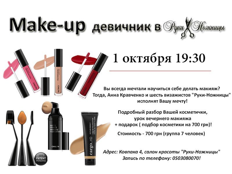 Make-up девичник в «Руки-ножницы»!