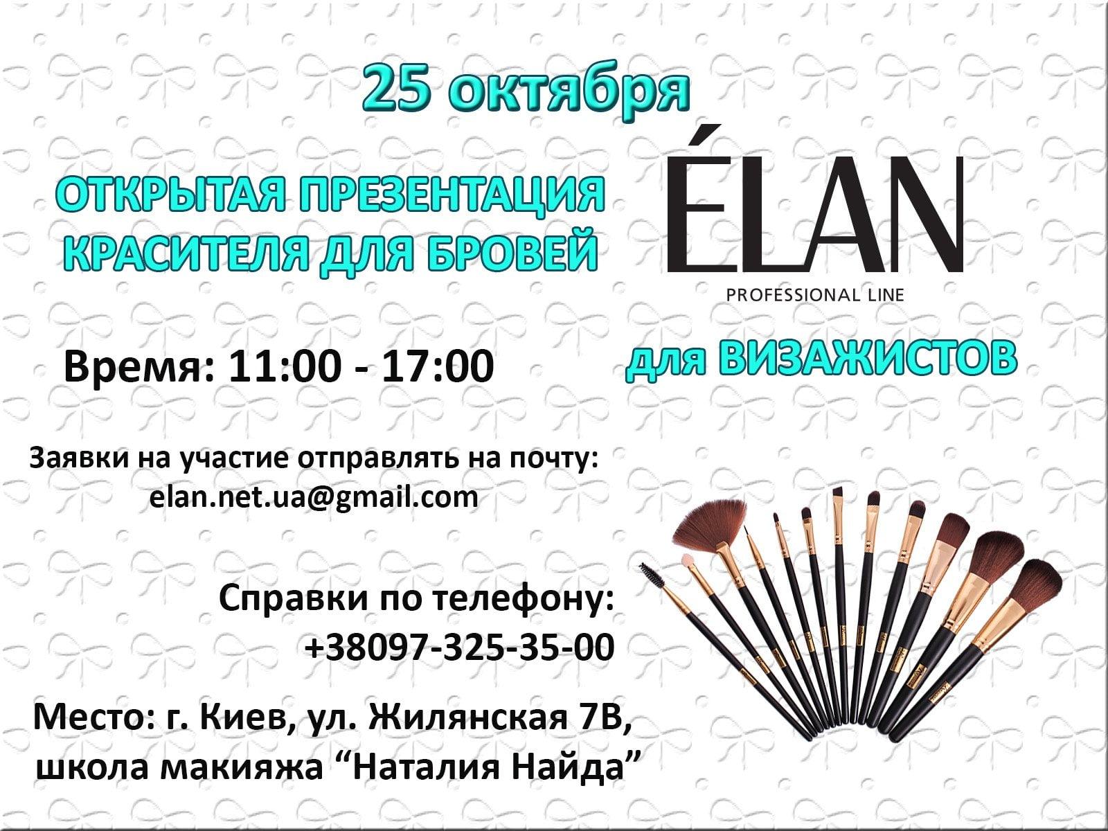 25.10 — Открытая презентация красителя в Киеве для визажистов!