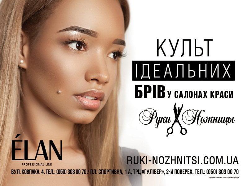 Новая рекламная кампания сети концептуальных салонов красоты «Руки-Ножницы»