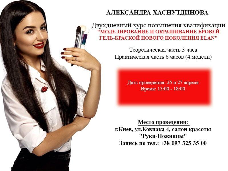 Мастер-Класс Александры Хаснутдиновой