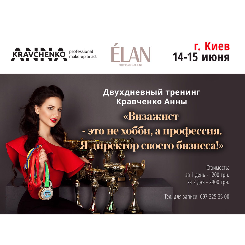 Мастер-класс Кравченко Анны 14-15 июня 2016